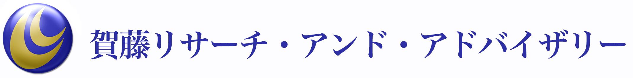 賀藤リサーチ・アンド・アドバイザリー